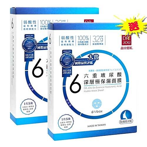 【買一送一】森田DR.JOU六重玻尿酸深層極保濕面膜6入