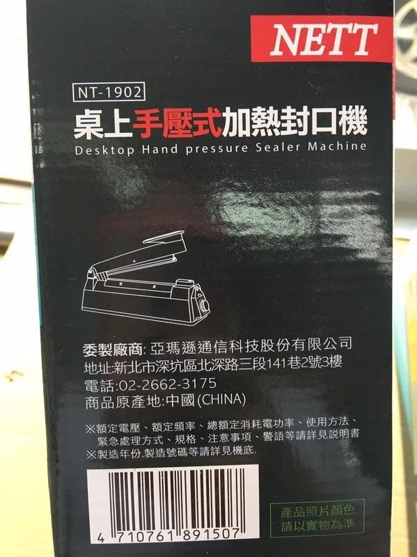 【八八八】e網購~【桌上手壓式加熱封口機NT-1902】891507封口機 居家小五金