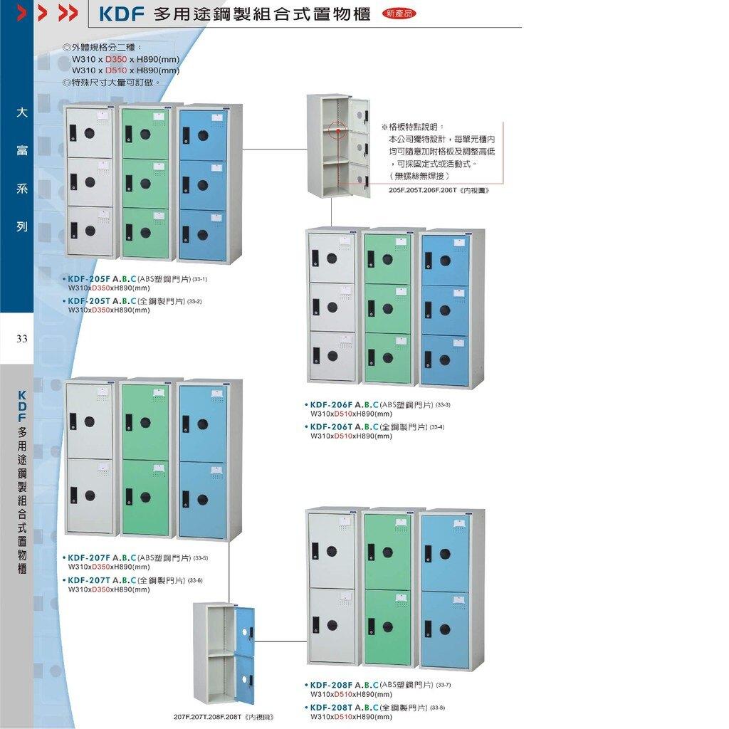 【鑰匙櫃】大富 KDF-208FA 多用途鋼製組合式置物櫃~可換購密碼鎖 收納櫃 更衣櫃 衣櫃 鞋櫃 存放 員工宿舍