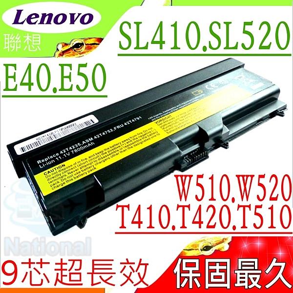 LENOVO 電池(保固最久/9芯)-聯想 SL410,SL520,W510i,W520i,T410i,T420i,42T4737,42T4753,42T4757,55++