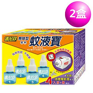 速必效 無味型電熱蚊液寶-A 補充液四瓶+贈加熱器 (2盒)
