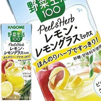 カゴメ 野菜生活100 Peel&Herb レモン・レモングラスミックス 200ml紙パック×24本[賞味期限:3ヶ月以上]【4~5営業日以内に