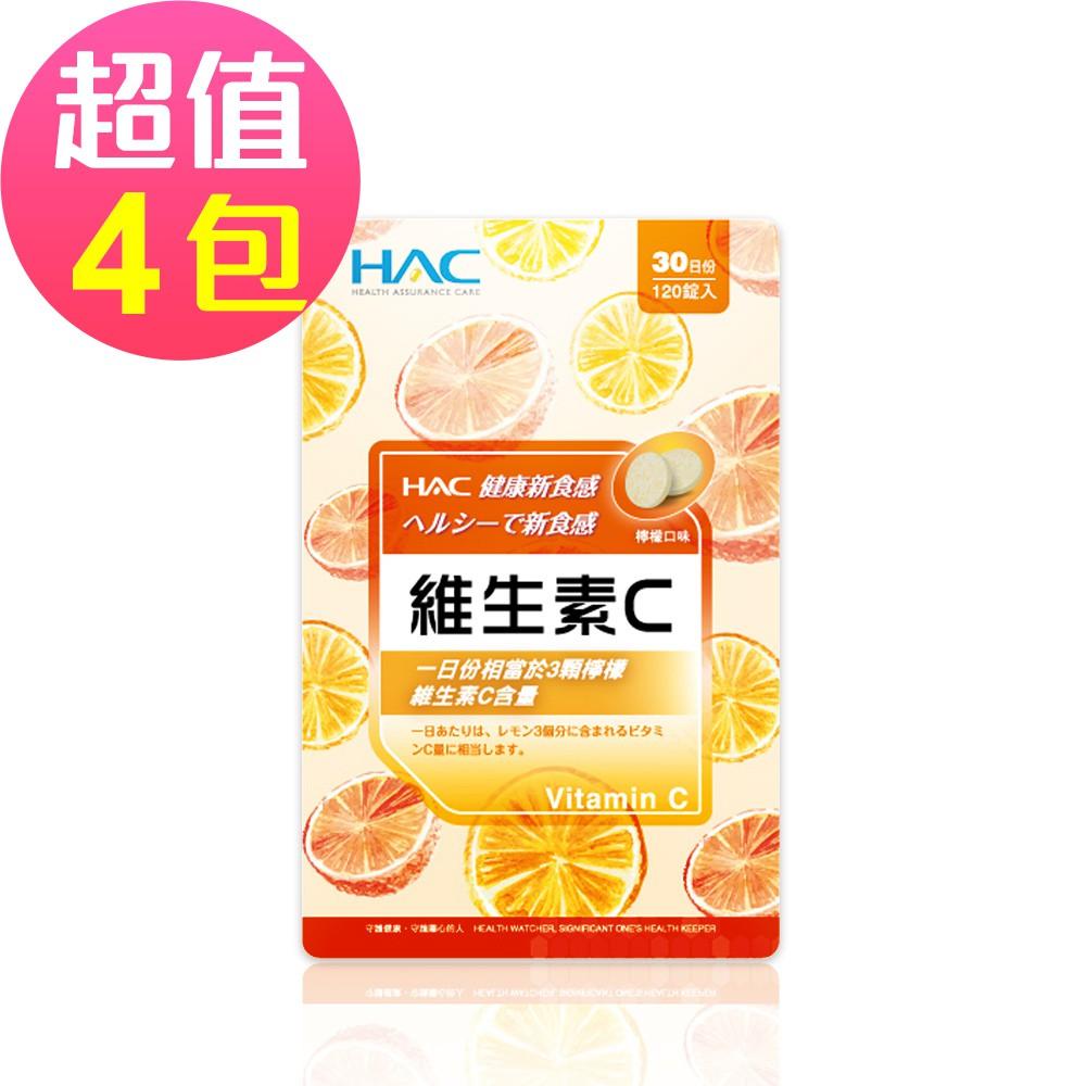 【永信HAC】維生素C口含錠-檸檬口味(120錠x4包,共480錠)