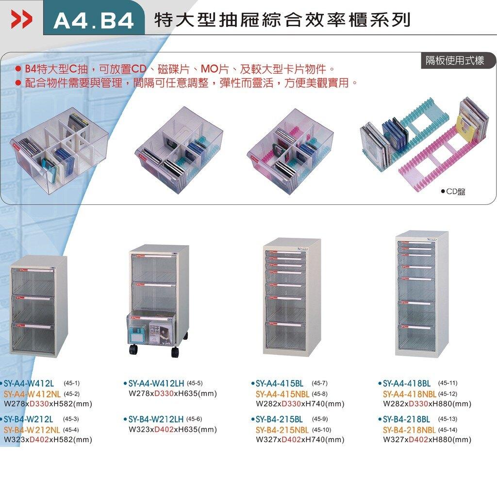 台灣品牌【大富】SY-B4-TU-254B特大型抽屜綜合效率櫃 收納櫃 文件櫃 公文櫃 資料櫃 收納置物櫃 台灣製造