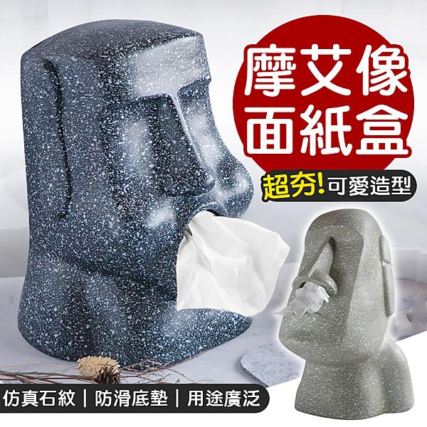 摩艾面紙盒 摩艾石像面紙盒 摩艾衛生紙盒 造型面紙盒 石像面紙盒 復活島石像 石像