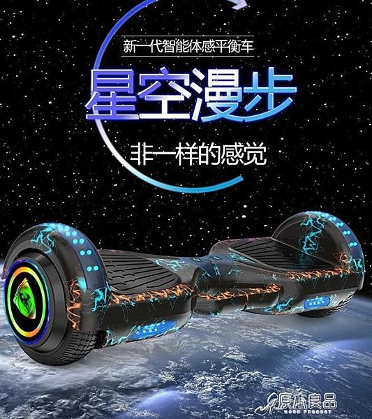 小孩雙輪兒童平衡車8-12學生成人兩輪智慧電動成年自平行車【母親節禮物】