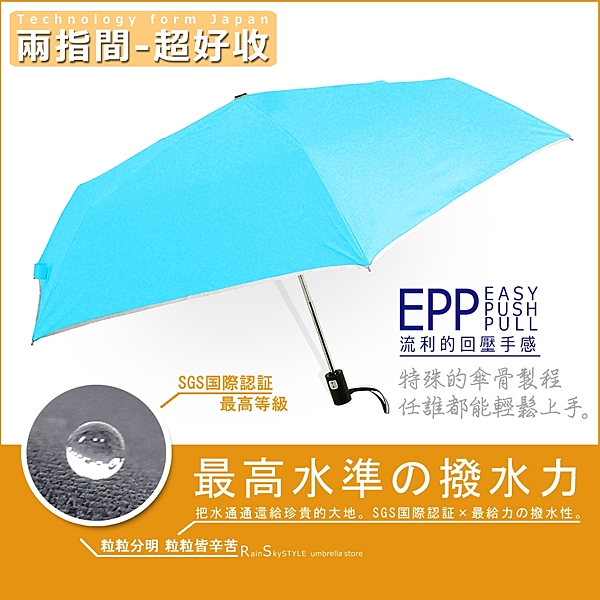 【RainSky】SWR-EPP 撥水超好收_機能自動傘 /晴雨傘撥水傘黑膠傘遮陽傘抗UV傘防風傘防曬傘洋傘+2