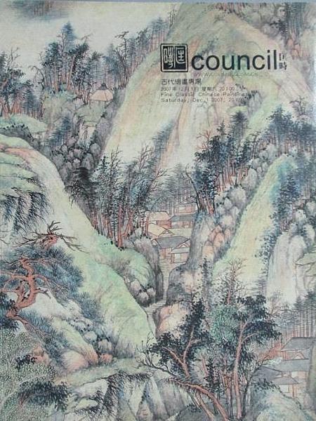 【書寶二手書T7/收藏_E81】匡時_古代繪畫專場_2007/12/1