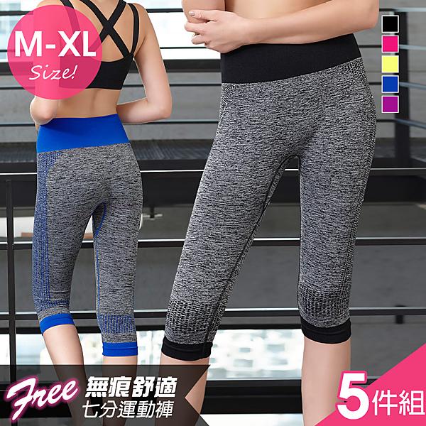 極光系列(M-XL)麻花撞色拼接透氣彈力瑜珈運動居家七分褲(5件組)【Daima黛瑪】