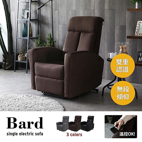 超厚實舒適機能單人沙發n附起身功能,具前傾與後仰設計n椅背可無段式調整,展開角度為110~130度。
