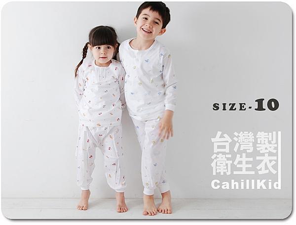 【Cahill嚴選】小乙福一層棉衛生衣套裝- 10號(9-10歲)