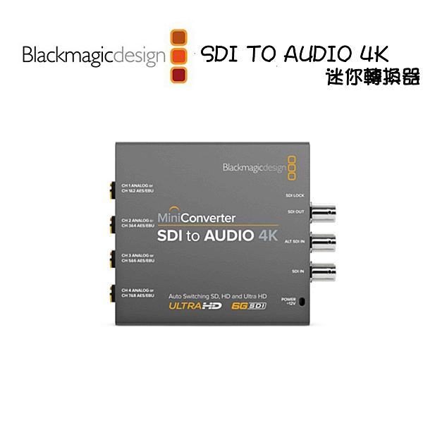 黑熊館 Blackmagic SDI TO AUDIO 4K 迷你轉換器 SDI 到音頻 4K