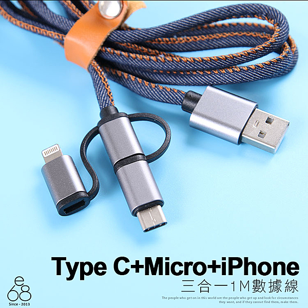iPhone Type C Micro USB 三合一 充電線 一米 牛仔布紋 數據線 傳輸線 安卓 轉接線