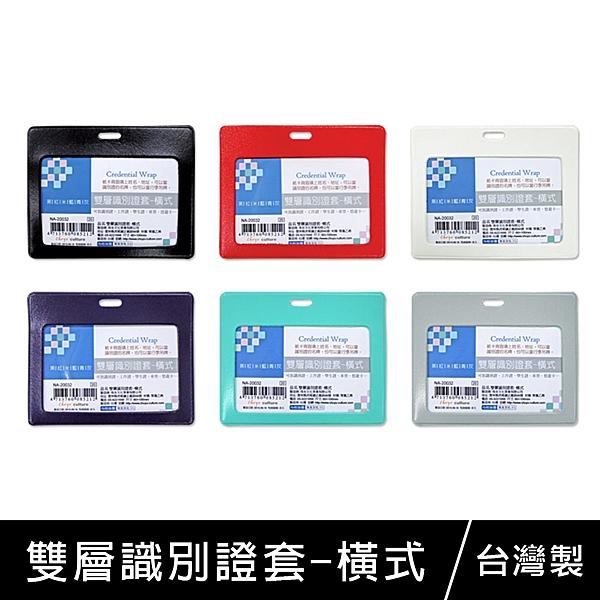 珠友 NA-20032 橫式雙層識別證套/識別證件套/出入証套/工作證套/悠遊卡/識別證/信用卡套 /60入