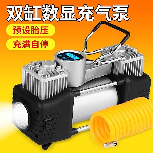 車載充氣泵12V汽車雙缸便攜式