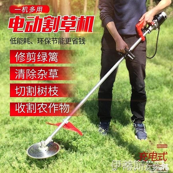 割草機電動割草機充電式多功能草坪機除草機打草機背負式園林剪草機LX 伊蒂斯 交換禮物