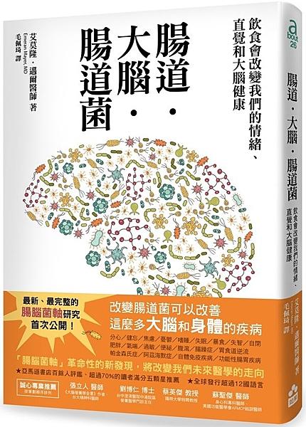腸道.大腦.腸道菌:飲食會改變你的情緒、直覺和大腦健康【城邦讀書花園】