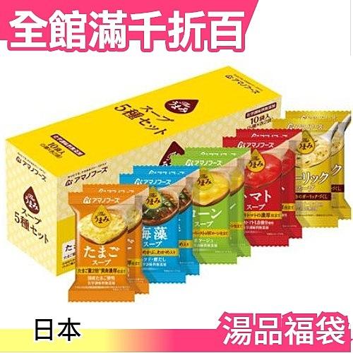 ▶快速出貨◀ 日本原裝 天野實業 湯品福袋 10入 多種口味 低熱量【小福部屋】