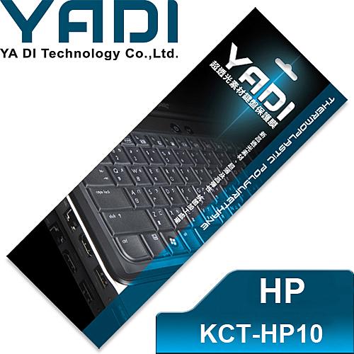 YADI 亞第 超透光 鍵盤 保護膜 KCT-HP10 HP筆電 Envy 13專用