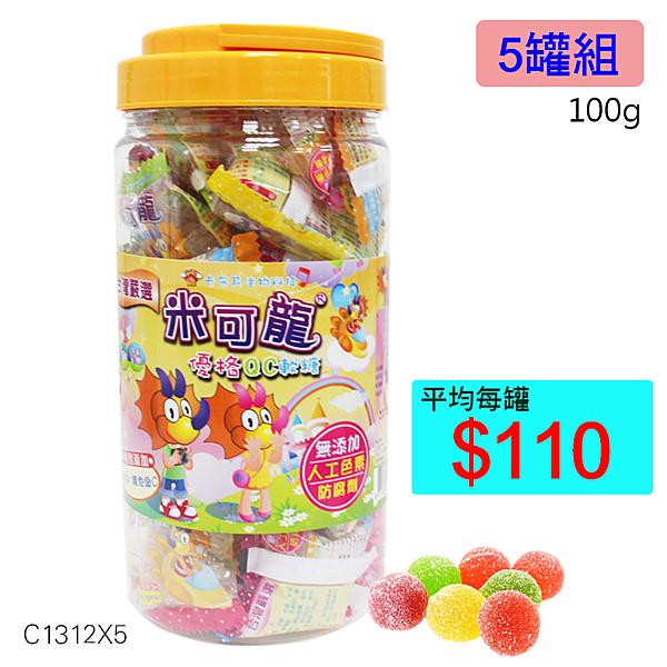 【醫康生活家】米可龍優格QC軟糖 100g/大罐-5罐組