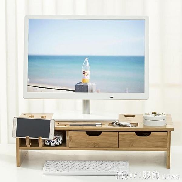 電腦顯示器屏增高架子底座桌面鍵盤收納盒置物整理架實木 元旦狂歡購 YTL