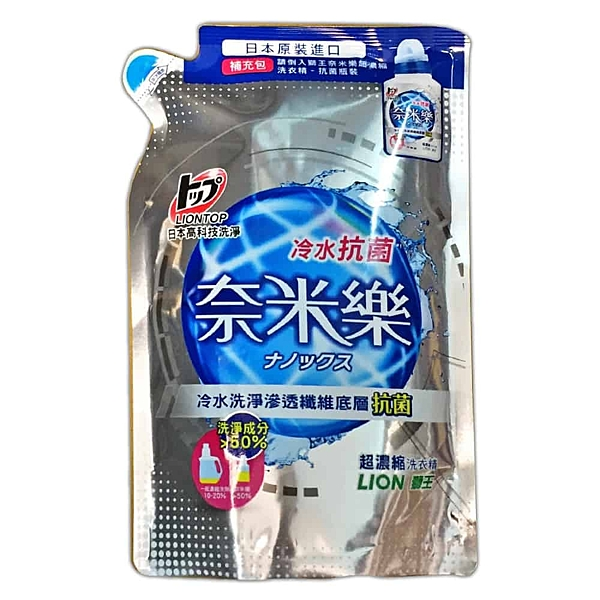 LION 獅王奈米樂超濃縮洗衣精補充包 抗菌 450g/包◆德瑞健康家◆