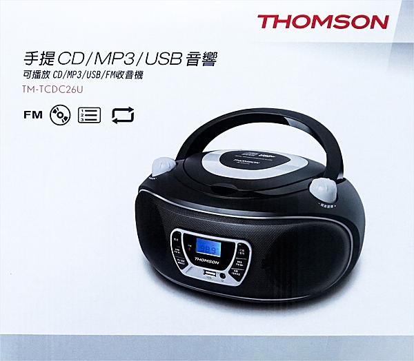 手提USB/MP3/CD音響 TM-TCDC26U