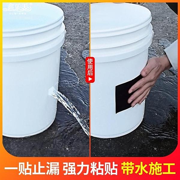 防水膠-水管漏水修補膠防水膠帶強力補漏堵漏pvc水管道自黏密封止水膠布【快速出貨】