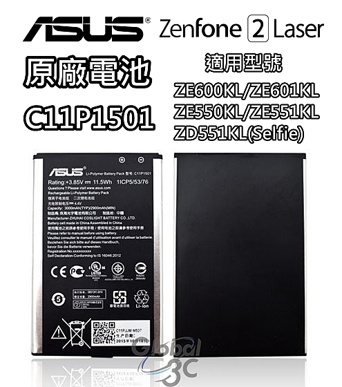 ASUS 華碩 C11P1501 原廠電池 ZE550KL ZE551KL ZE601KL Selfie ZD551KL Zenfone 2 Laser