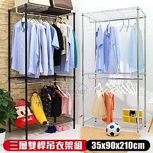 【居家cheaper】35X90X210CM三層雙桿吊衣架組(無布套)電鍍銀