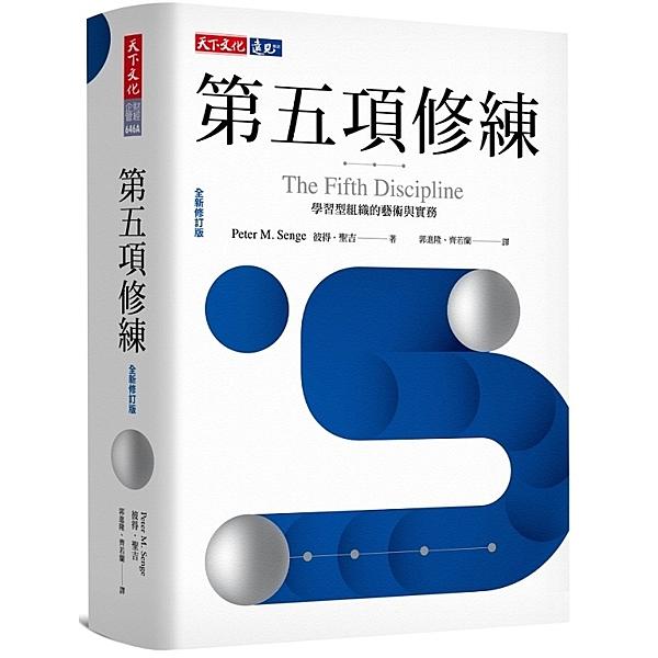 第五項修練(2019全新修訂版):學習型組織的藝術與實務