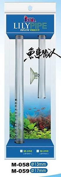 Leilih 鐳力【玻璃進水管.直徑17mm】配合缸外桶使用 M-059 魚事職人