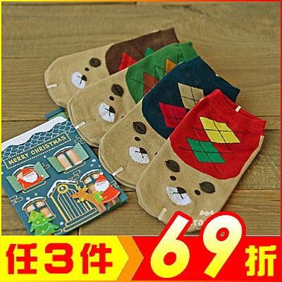 女士船襪 清新菱形小熊 可愛賣萌女襪 顏色隨機【AF02124】99愛買生活百貨