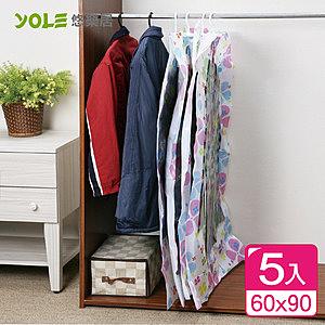 【YOLE悠樂居】防爆掛衣壓縮袋60*90cm(5入)
