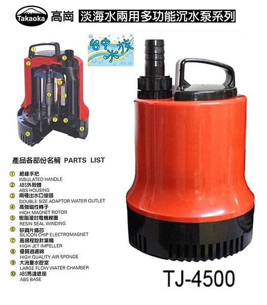 [ 台中水族 ]台灣-高崗TJ-4500 淡海水兩用-沈水馬達 4500L(公升)/Hr(小時)  特價