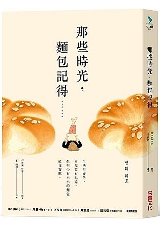 那些時光,麵包記得:生活很疲倦,幸福還有點遠,但至少有小小的麵包給我安慰