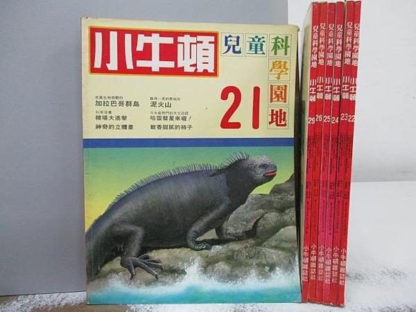 【書寶二手書T4/少年童書_E8F】小牛頓_21~29期間_共7本合售_加拉巴哥群島等