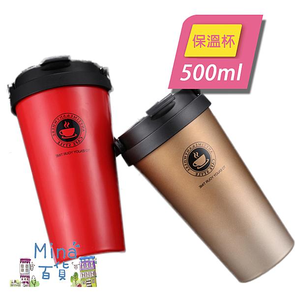 [7-11今日299免運]不銹鋼保溫杯 水杯 手提杯 咖啡杯 隨手杯 304不銹鋼(mina百貨)【F0332】