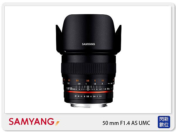 接單進貨 SAMYANG 三陽 50mm F1.4 AS UMC 標準 鏡頭 CANON 全片幅(公司貨)
