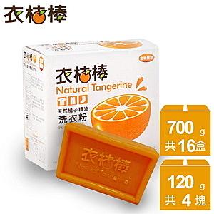 衣桔棒天然橘油潔白濃縮洗衣粉20件回饋組(加贈橘油手工皂)