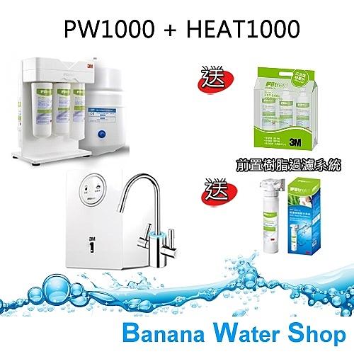 【送SQC PPx3支+SQC前置樹脂過濾系統】3M PW1000 極淨高效RO逆滲透純水機 + HEAT1000廚下型加熱器
