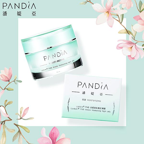 【Pandia潘媞亞】Lipidure® PMB 水感奇肌晚安凍膜(50ml)