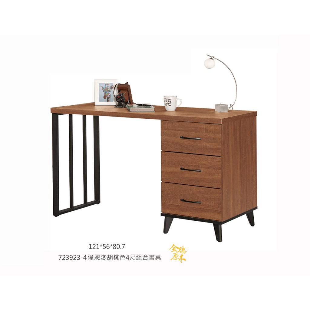 P書桌/電腦桌/辦公桌/工作桌 /造型書桌功能書桌/工業風/偉恩淺胡桃色4尺組合書桌
