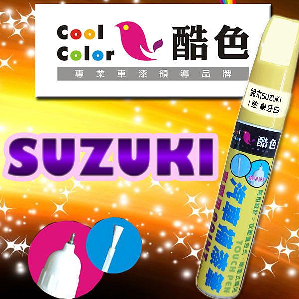 (特價品) SUZUKI 鈴木 汽車專用,酷色汽車補漆筆,各式車色均可訂製,車漆修補,專業色號調色