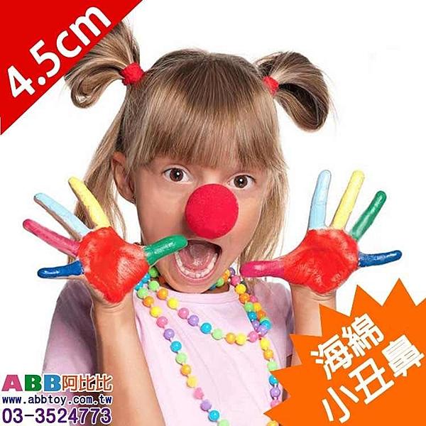A0411_海綿小丑鼻_紅鼻子_4.5cm#萬聖面具面罩眼罩眼鏡帽帽子臉彩假髮髮圈髮夾變裝派對