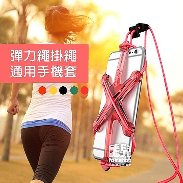 【妃凡】出清售完為止 ! 運動必備! 彈力繩掛繩通用手機套 手機掛繩 手機吊繩 吊帶 彈力帶