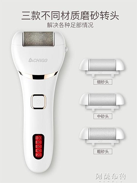 磨腳器 志高電動磨腳皮充電式自動磨腳神器去腳皮死皮老繭刀修足機修腳器 阿薩布魯