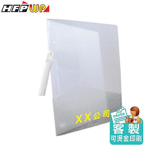 【100個含燙金】 超聯捷 HFPWP 透明斜紋卷宗文件夾 環保無毒材質 客製 台灣製 L279-BR100