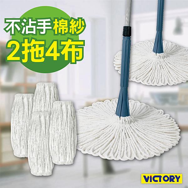 【VICTORY】不沾手棉紗旋轉拖把替換布(2入)#1025018