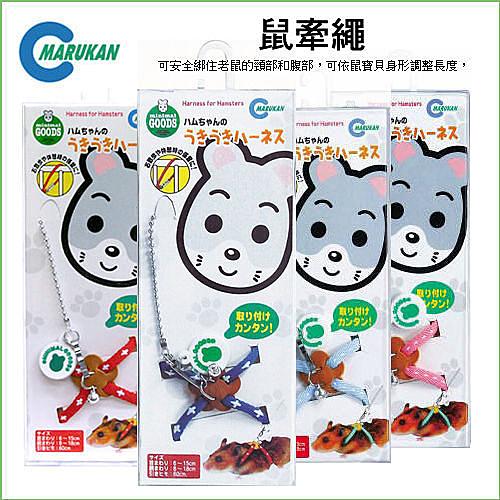 *KING WANG*【紅色、藍色停產】日本MARUKAN《鼠用外出牽繩》8字型鼠繩MW-11/MW-10 (4種顏色)